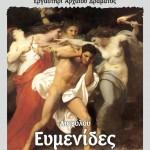eumenides_dionysos
