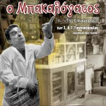 Afisa MPAKALOGATOS_2012-2013