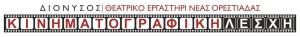 logo_kinimki lesxi dionysos