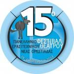 Οι παραστάσεις του μένουν να δούμε στο 15ο Πανελλήνιο Φεστιβάλ Ερασιτεχνικού Θεάτρου Νέας Ορεστιάδας