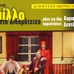 didxo_don kamillo-fb