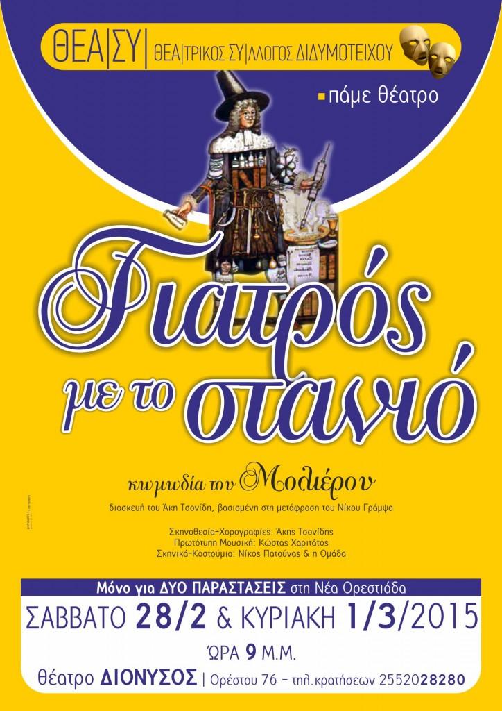 Giatros Me To Stanio_Orestiada