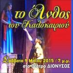 Anthos_