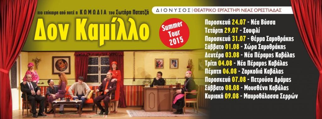 summertour2015
