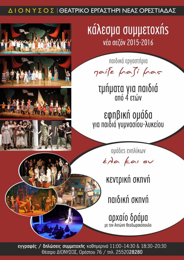 afisa nea sezon 2015-2016--2