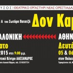 don kamillo_Thessaloniki-Athina fb