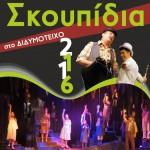 Skoupidia 2016-DIDXO-cover