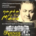 XATZHDAKIS_KOINOSLOGOS_Dionysos