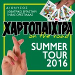 Xartopaixtra-Summer Tour 2016