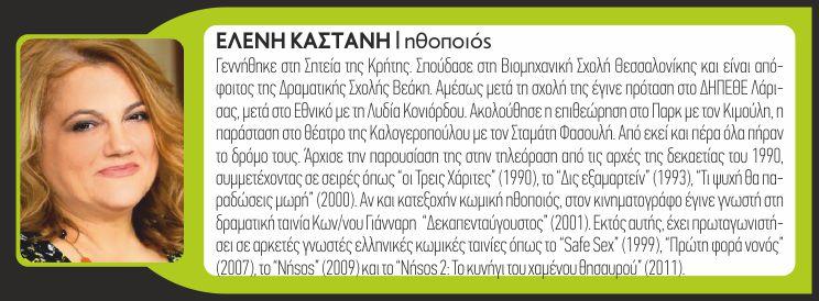 03-kastani