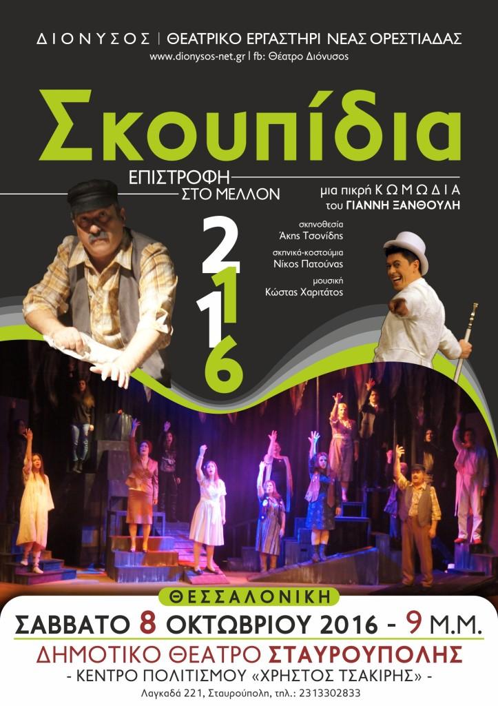 skoupidia-2016-afisa-thesniki