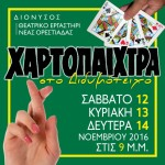 xartopaixtra-didxo-noe16