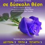 SeDyskoliThesi_afisa