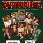 Afisa Xartopaixtra-synexiZw
