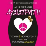 Afisa-Lysistrati-Α3-egxromi_orestiada-