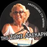 03-Zoi Laskari
